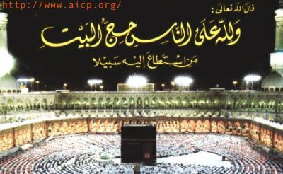 a9wal islamiya